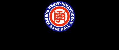 群馬県野球連盟藤岡支部